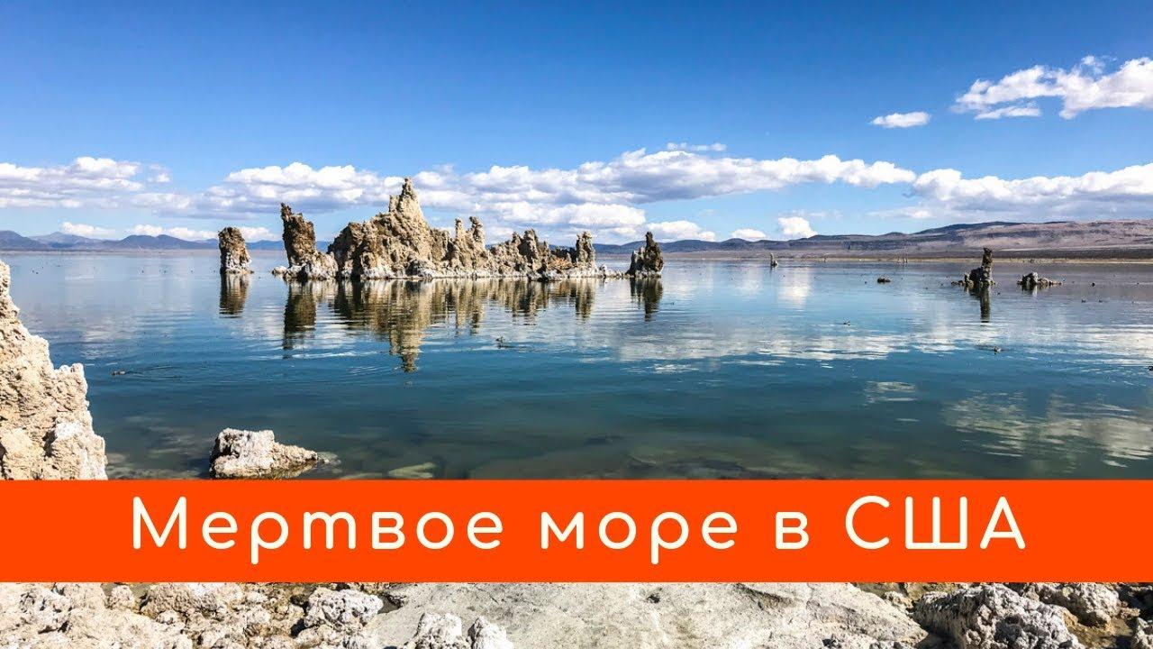 Mono Lake: Мертвое Море по-калифорнийски