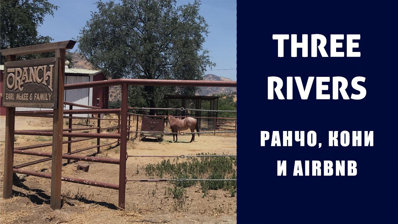Едем в Секвойю, Three Rivers, кони и ранчо от AirBnb